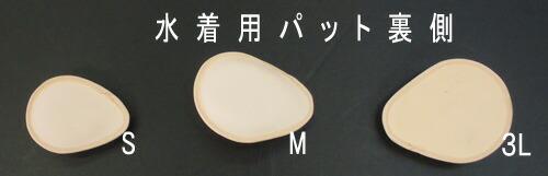 乳がん水着用パット