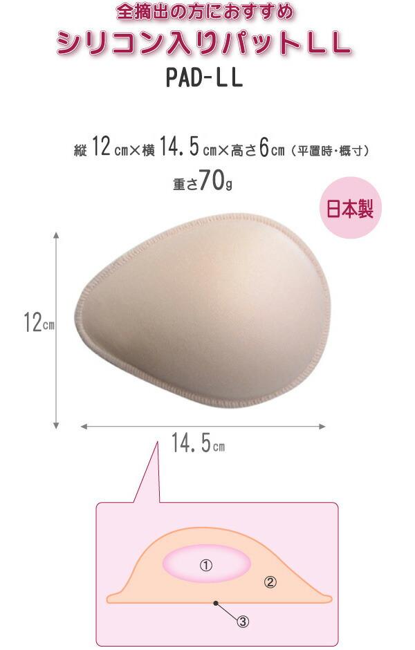 乳がん用シリコン入りパット