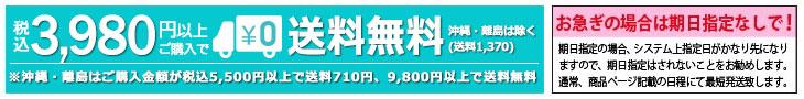 購入金額税込み3980円以上送料無料