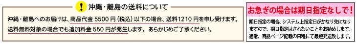 沖縄・離島の送料について/期日指定について