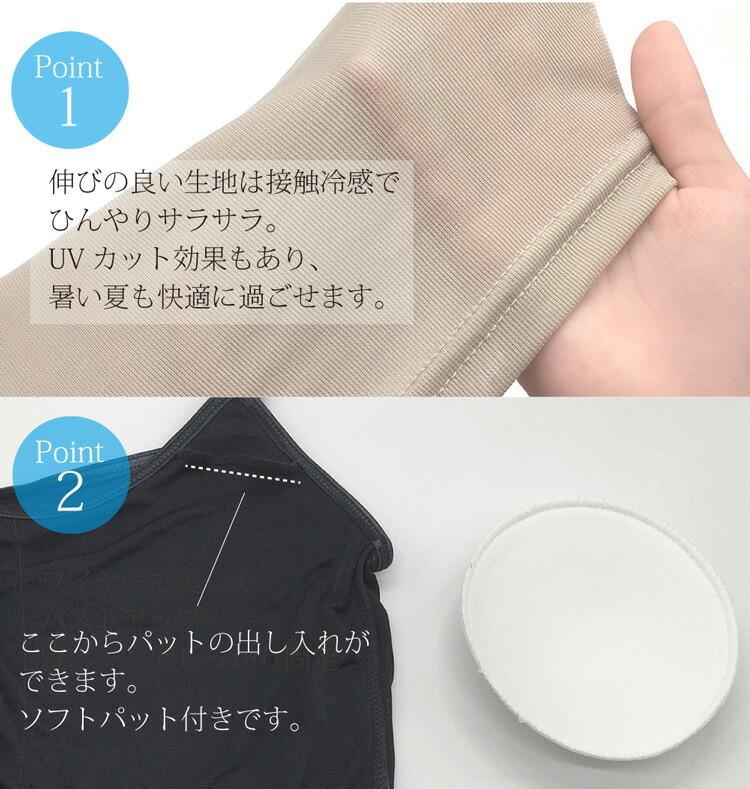 接触冷感カップ付タンクトップ