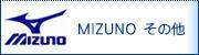 MIZUNO・その他