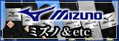 MIZUNO & etc