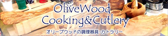 オリーブウッドのキッチン用品、スプーン、容器