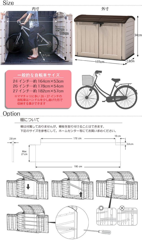 自転車収納