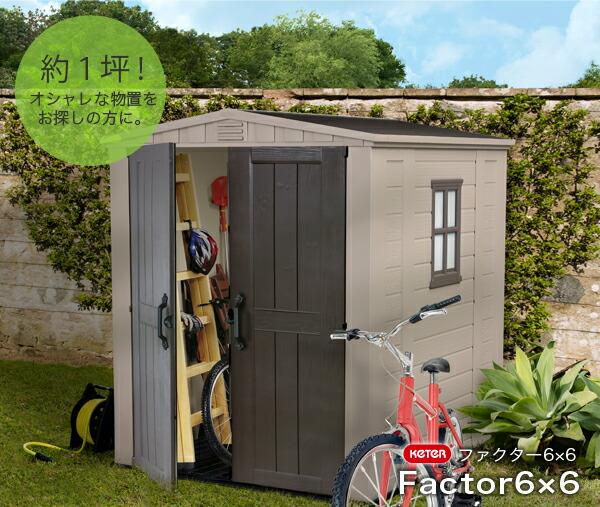 keter樹脂製収納庫・屋外収納庫・倉庫・物置