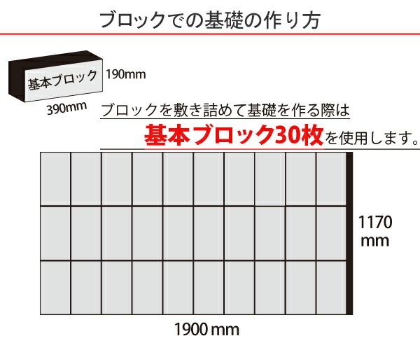 【KETER】【屋外収納庫】【物置】Factor6×3基礎ブロックの作り方