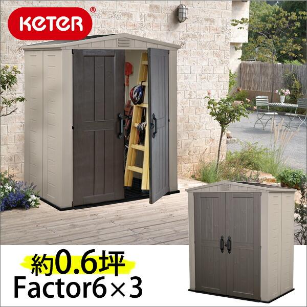 keter樹脂製収納庫