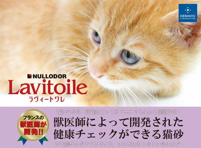 健康チェックができる色が変わる猫砂 Lavitoile -ラヴィートワレ-