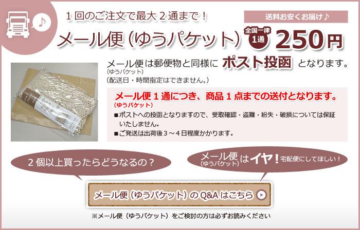 送料お安くお届け♪クロネコメール便/1通200円