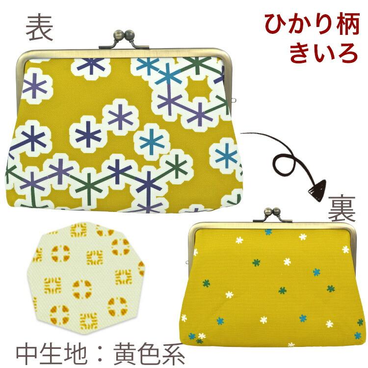 亥之吉カードポーチがま口ひかり黄色
