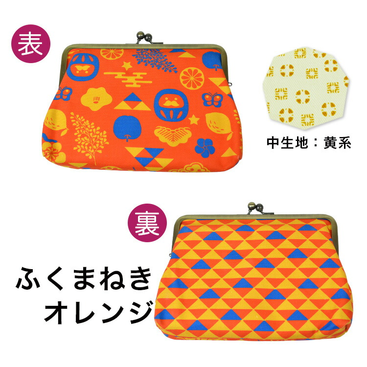 亥之吉カードポーチがま口ふくまねきオレンジ