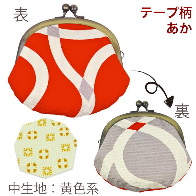 亥之吉3.3寸丸がま口テープ赤