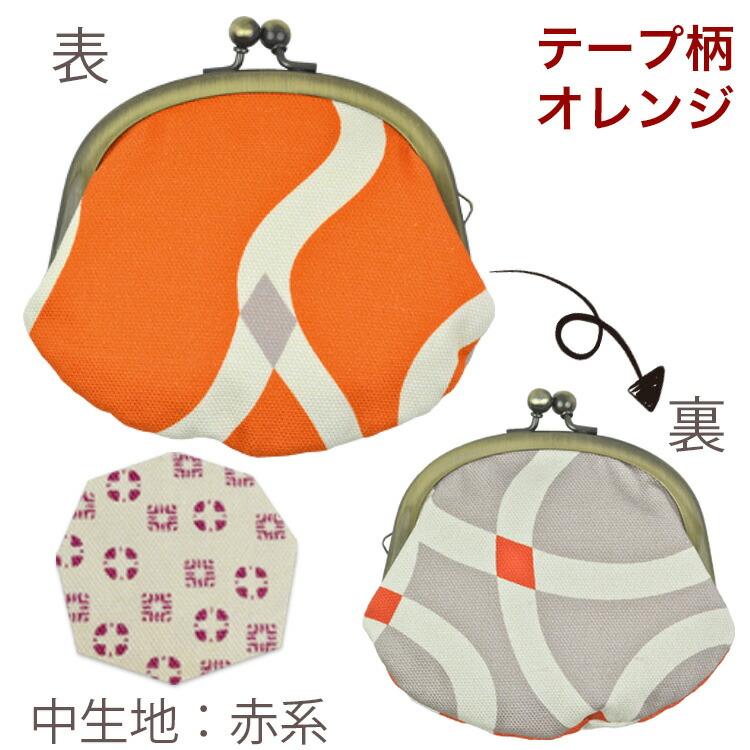 亥之吉3.3寸丸がま口テープオレンジ