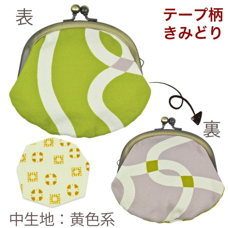 亥之吉3.3寸丸がま口テープ黄緑