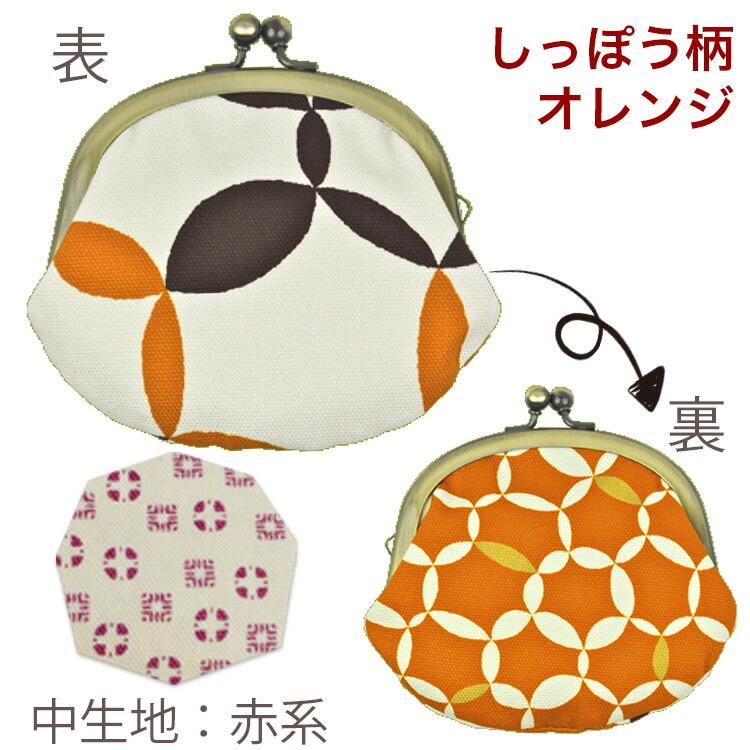 亥之吉3.3寸丸がま口しっぽうオレンジ