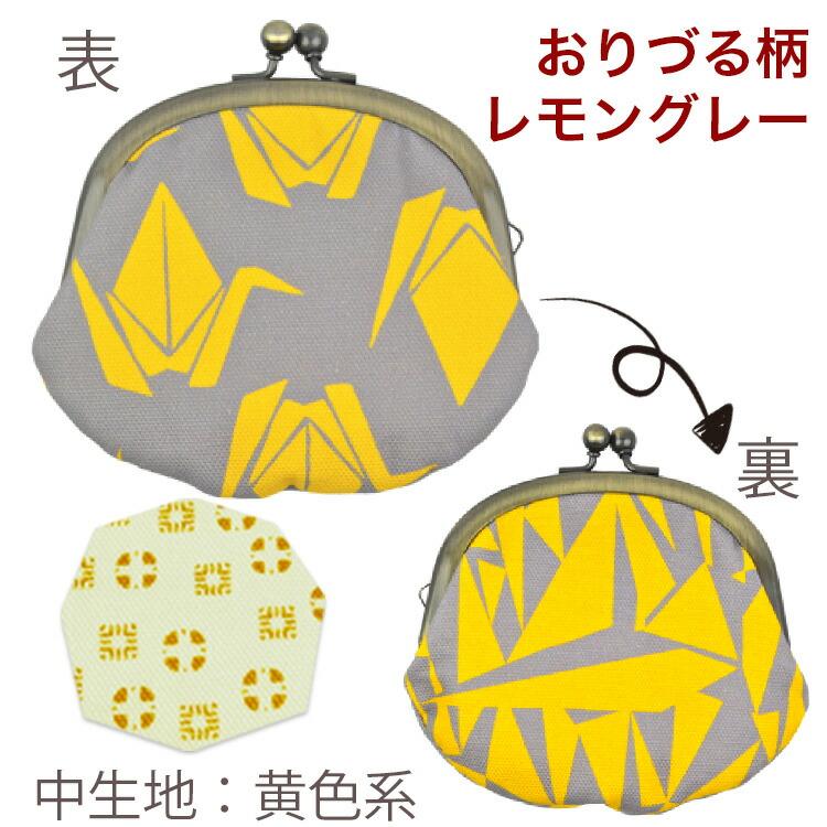 亥之吉3.3寸丸がま口折り鶴レモングレー