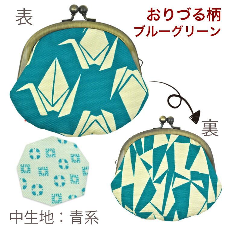亥之吉3.3寸丸がま口折り鶴ブルーグリーン