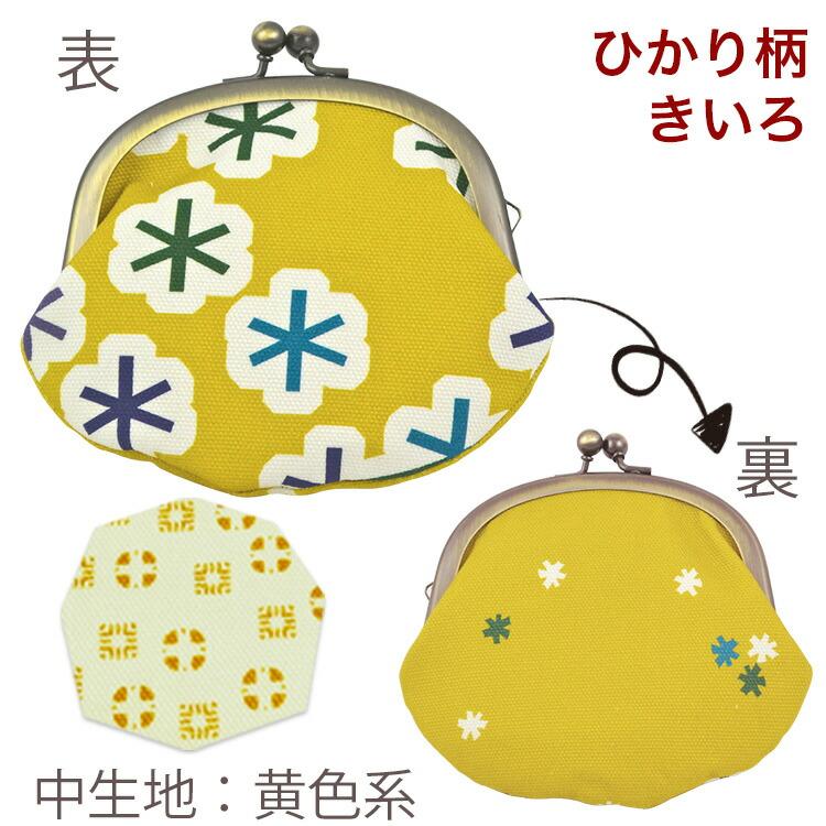 亥之吉3.3寸丸がま口小銭入れひかり黄色