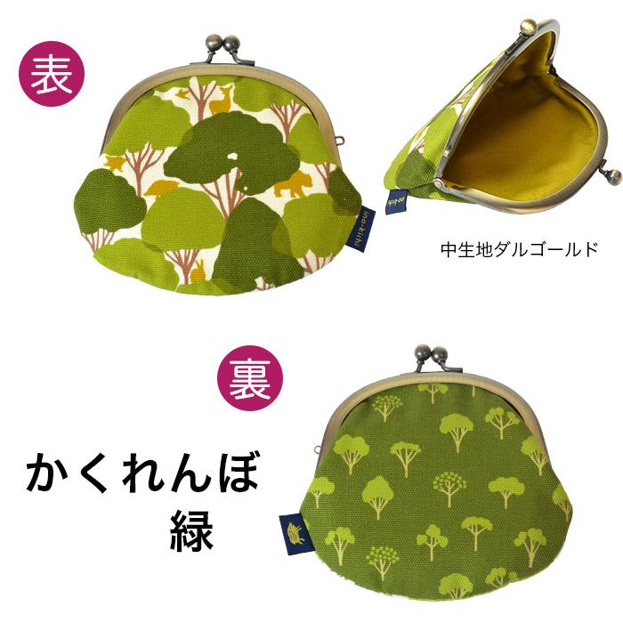 亥之吉3.3寸丸がま口かくれんぼ緑
