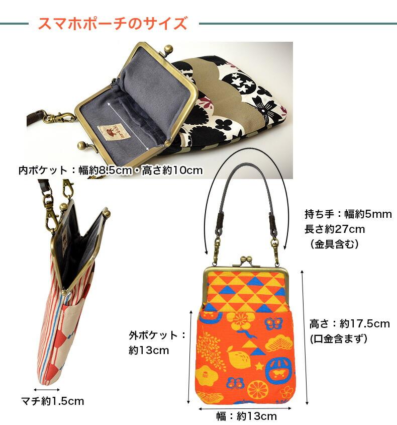 亥之吉 スマホポーチ 4212円