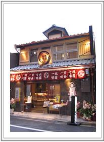 京都 祇園味幸の日本一辛い一味・七味