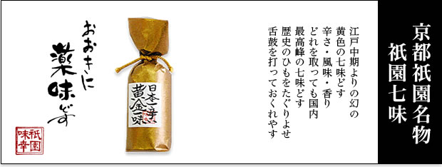 京都祇園名物 祇園七味