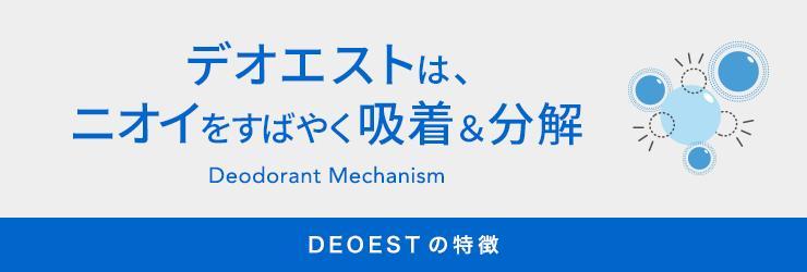 DEOESTの特徴