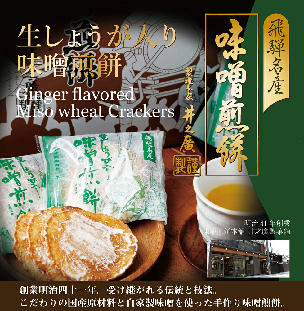 生姜入り味噌煎餅