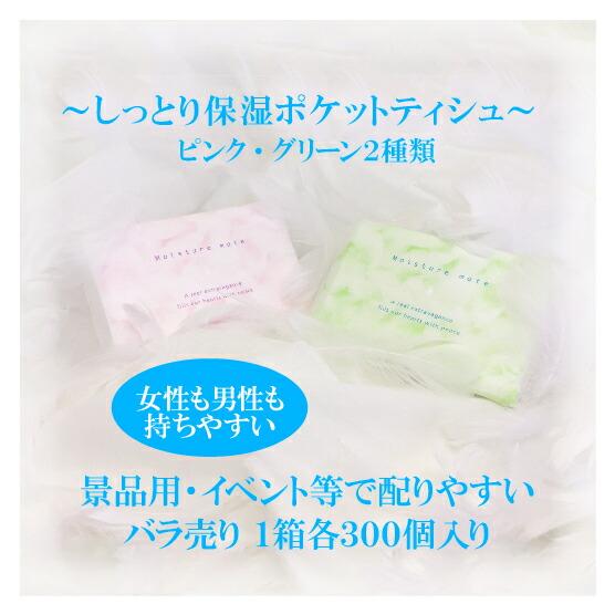 moisturemate