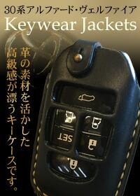 トヨタ 30系アルファード・ヴェルファイア キーウェアジャケット