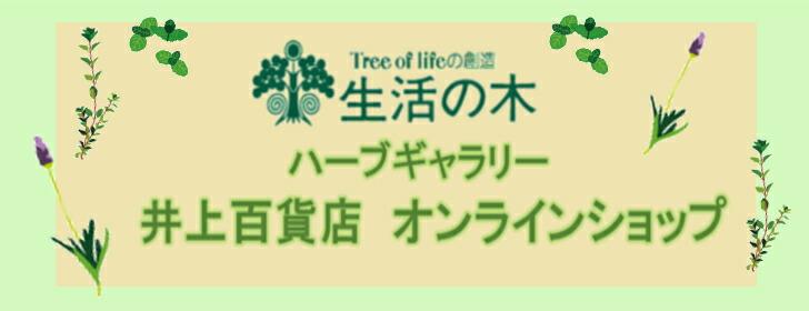 ハーブとアロマテラピー 生活の木