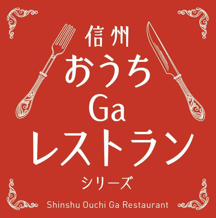 信州おうちGaレストランシリーズ