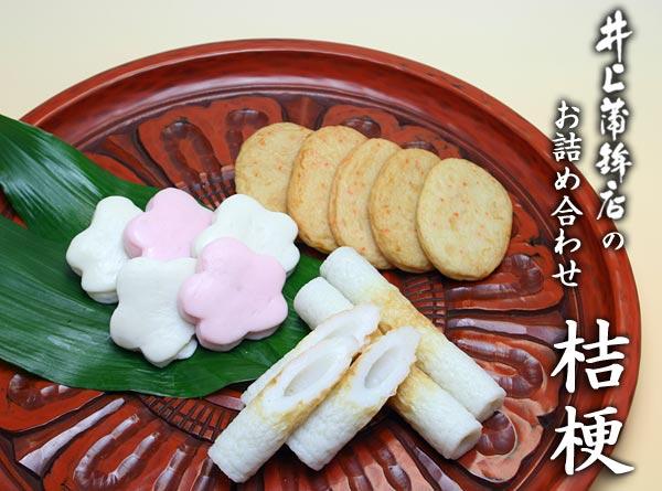 蒲鉾(かまぼこ)と同じ生地で作った梅花はんぺんと小判揚に静の笛を加えた、手ごろな価格のお詰め合わせ。