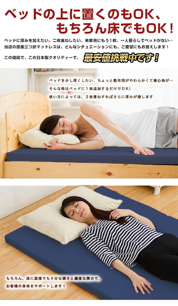 ベッドの上もOK