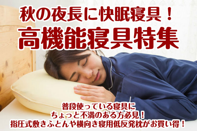 高機能寝具特集