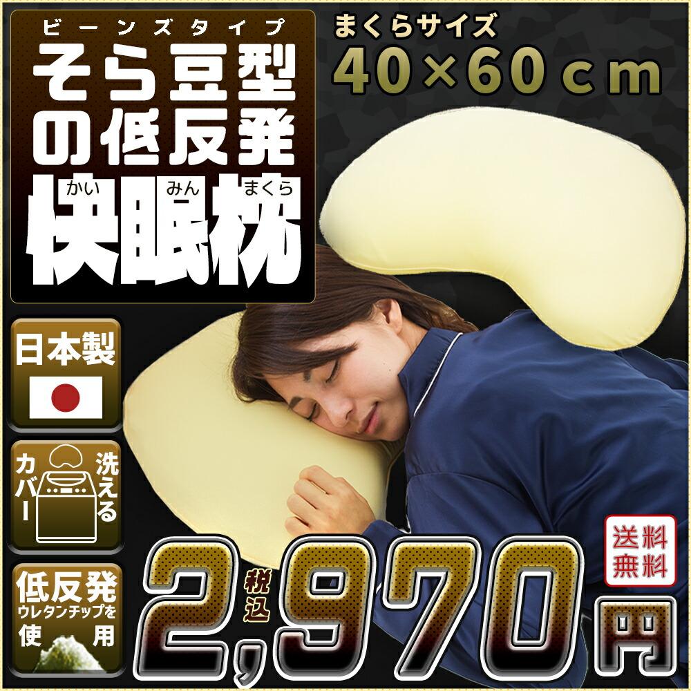 4060豆枕