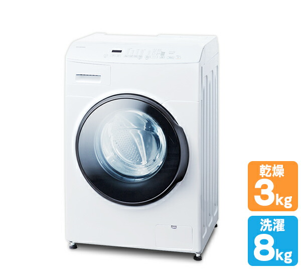 IRIS OHYAMA 乾燥機能付きドラム式洗濯機 8kg CDK832
