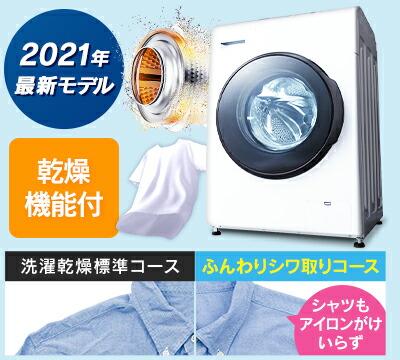 IRIS OHYAMA ドラム式洗濯機 8kg CDK832