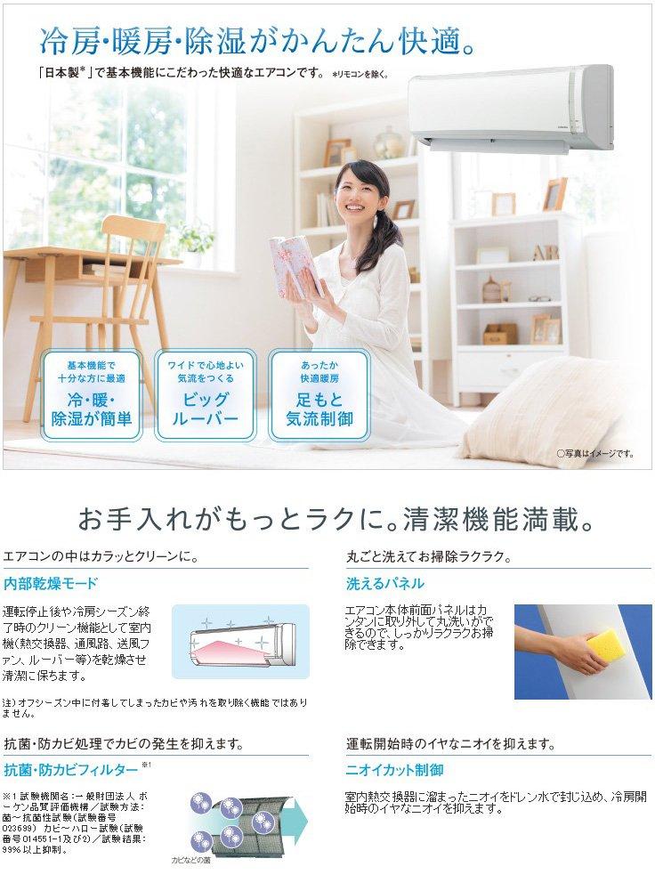 エアコン14畳家庭用CORONAエアコンBシリーズ14畳用2017年モデルコロナ