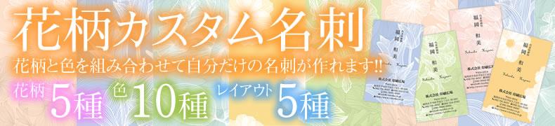 花柄カスタム名刺