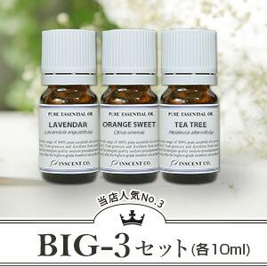 『BIG-3セット』[各10ml]