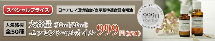 大容量エッセンシャルオイル999円