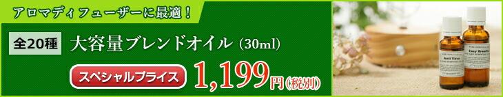 大容量ブレンドオイル1199円