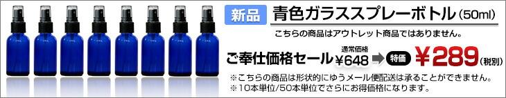青色ガラススプレーボトル(50ml)