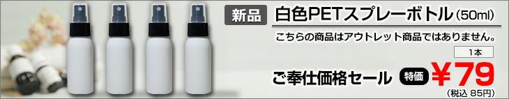 白色PETスプレーボトル(50ml)