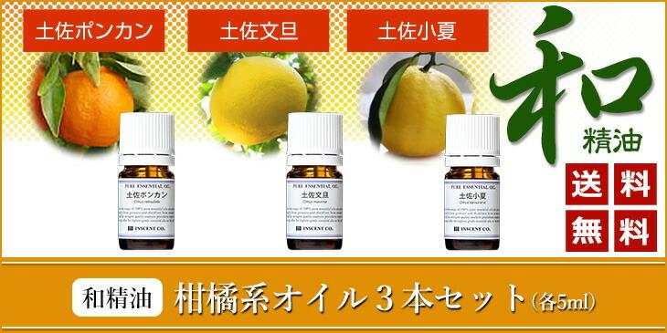 和精油柑橘系3本オイルセット