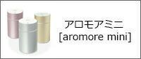 アロモアミニ