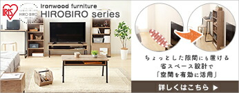 HIROBIROシリーズ
