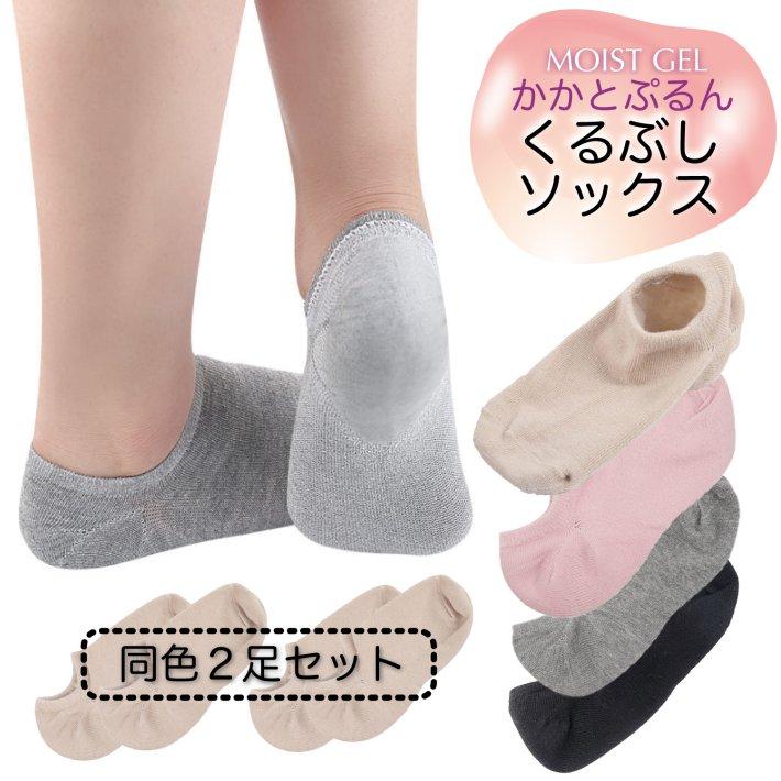 インソール一体型靴下